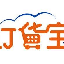 东莞订货宝、东莞移动订货平台、东莞B2B订货平台、东莞用友、深圳用友