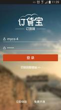 东莞B2B订货平台订货宝数码电器案例深圳订货宝