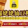 2018年最火小吃排名榜,鑫姥姥仙豆糕加盟需要多少钱