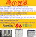 回收華為SDH傳輸OSN2500整機及單板OL16/OL64/ENCP/OL642