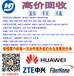 广东回收华为设备求购库存通讯产品