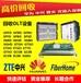 浙江全新包裝華為光纖貓回收HG8546MHG8546V長期合作