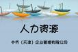 天津市申请劳务派遣的条件?