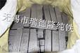 烧结钕铁硼原料瑞德隆炉料纯铁方钢