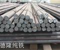 纯铁棒材纯铁圆钢纯铁圆棒现货供应