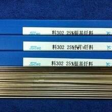 30%银焊条BAg30CuZnSn银焊丝30%银焊丝图片