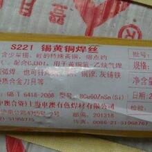 上海申澳S225镍黄铜焊丝RBCuZn-D镍黄铜焊丝图片