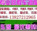 中山火炬开发区到揭阳专线4米2-17米5平板车出租