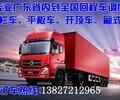 惠州龙门县直达黑河北安货运公司回头车调度