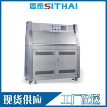 ST-UV400橡膠紫外線老化試驗箱圖片