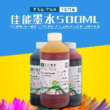 適用佳能打印機專用墨水噴墨打印機填充墨盒墨水連供墨水工廠直銷500ml
