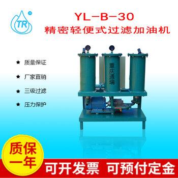 重庆通瑞YL-B-30系列轻便式滤油机新款三级过滤带压力?;こЪ?> </div> <div id=
