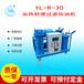 重庆通瑞YL-R-30系列轻便滤油机最新款三级过滤配有加热装置厂家直销