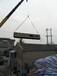 天门拆除工程_码头安装与维修公司/优惠价格