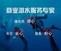 水下切割_水下打捞公司/沧州东光县联系方式