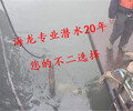 工程拆除_水下堵漏公司/沧州肃宁县联系电话