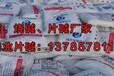 99片碱_砖厂脱硫片碱莆田价格多少