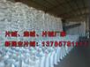 氢氧化钠_砖厂脱硫片碱生产厂家莆田价格