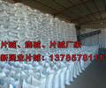 污水处理片碱经销商生产商_长春市绿园区脱硫专用片碱