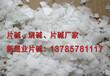 污水處理片堿經銷商脫硫效果好_澄邁縣磚廠脫硫脫硝污水處理片堿