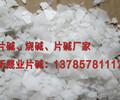脱硫专用片碱经销商实力厂家_苏州市常熟市砖厂脱硫烧碱火碱