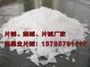 低度片堿_磚廠脫硫片堿生產廠家棗莊當天發貨