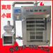 畢節豆干煙熏爐,大型豆干烘干機價格
