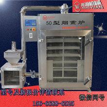 豆腐干烟熏机器,节能型豆干烟熏箱图片