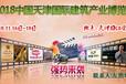 2018中國國際型材建材展覽