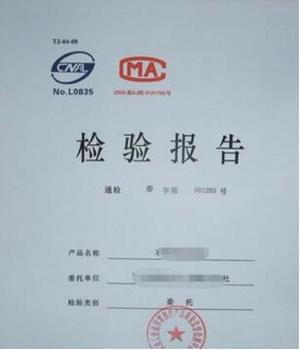 深圳哪里可以做质检报告需要多少钱