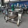 煮牛肉蒸汽夾層鍋600L鹵煮豬腳電鍋800L煮鹽水鵝的大鍋燃氣加熱