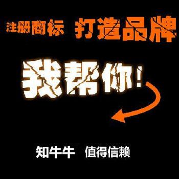 广东知牛牛知识产权商标注册要多少钱?时间是多久呢?
