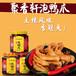 聚香轩食品有限公司-全国批发下洋泡鸭爪-全国招代理商