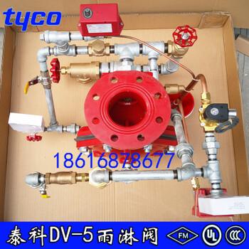 DV-5雨淋阀泰科雨淋报警阀FM/UL认证雨淋阀DN100-16报警止回阀