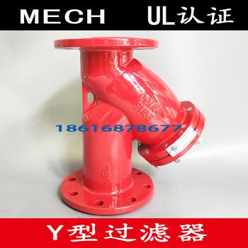 法兰过滤器UL认证过滤器消防过滤阀Y型过滤器GL41P-16Q