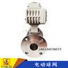 電動球閥法蘭式電動球閥不銹鋼電動球閥Q941F-16P電動球閥