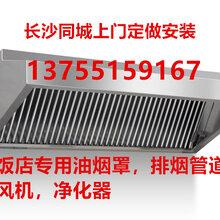 长沙三湘南湖大市场低价销售酒店排烟风机油烟净化器·饭店油烟罩烟管制作图片
