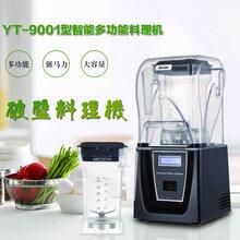 青岛YT-9001型碎冰机,冰沙机,隔音罩料理机,多功能果汁机图片