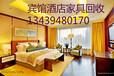 北京酒店家具回收中心北京天津石家莊酒店用品回收實時報價