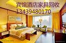 北京酒店家具回收中心北京天津石家庄酒店用品回收实时报价图片