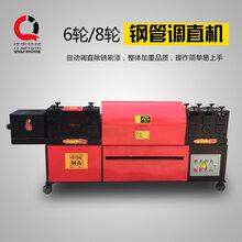 6轮8轮钢管调直机厂家实力商家供应钢管调直除锈刷漆一体机