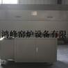 咸陽鴻峰牌間歇式超級活性炭活化爐