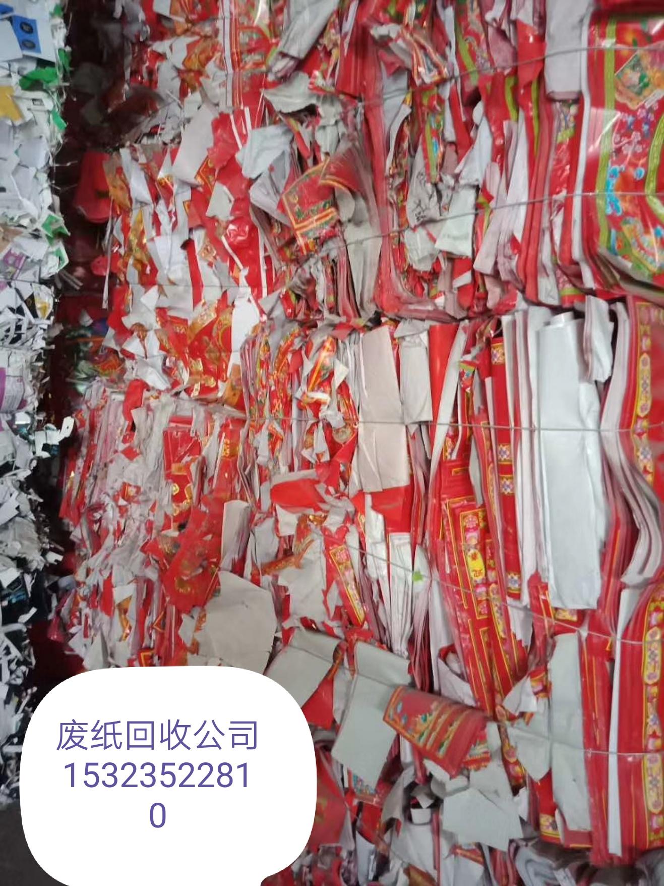 东莞专营工厂纸、白纸、小花纸、卡纸特种废纸只收大量