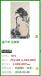李可染字畫圖片,全球40強拍賣公司