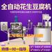 浙江紹興花生豆腐機廠家盛隆花生豆腐機好用嗎做花生豆腐機器