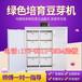 浙江舟山生豆芽機器豆芽生長機全自動豆芽機價格豆芽機操作視頻