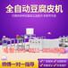 東營全自動豆腐皮機廠家電加熱氣壓豆腐皮機生產視頻多功能千張機價格