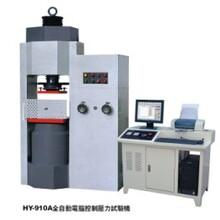 2000KN廣東恒宇HY-910A全自動電腦控制壓力試驗機圖片