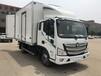 出售福田欧马可4.2米运输冷藏车