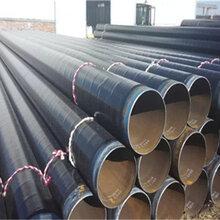 输气3PE防腐钢管陕西西安招标情况